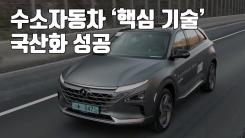 [자막뉴스] 수소자동차 '핵심 기술' 국산화 성공