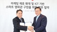 CJ CGV·KT, 스마트 영화관 구현 위한 MOU 체결