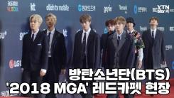 방탄소년단, '2018 MGA' 레드카펫 현장