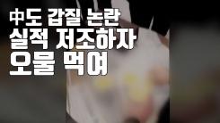 [자막뉴스] '중국판 양진호?' 실적 부진한 직원들에게 오물 먹여