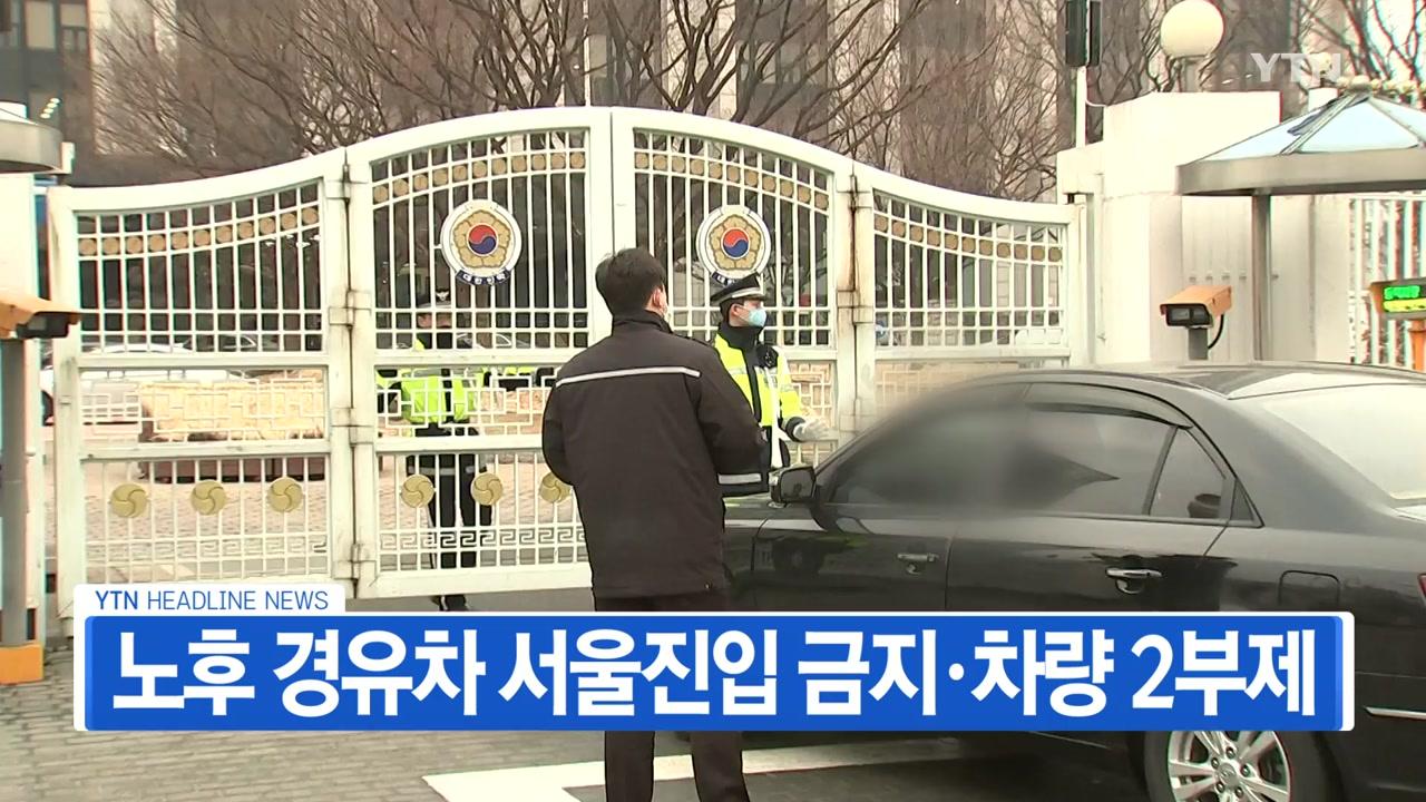 [YTN 실시간뉴스] 오늘 노후 경유차 서울진입 금지·차량 2부제
