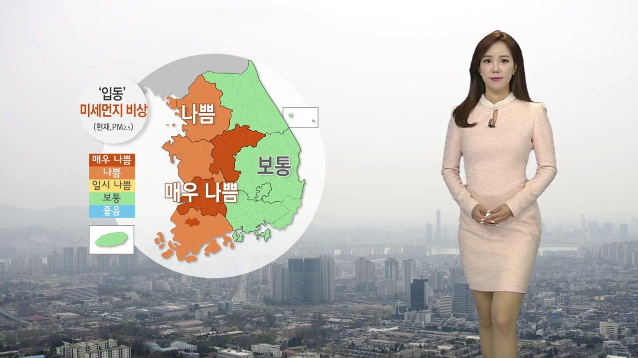 [날씨] 오늘 절기 '입동'...추위 대신 미세먼지 비상