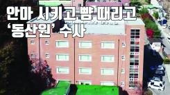 [자막뉴스] 밤새 안마시키고 뺨 때리고...'동산원' 장애인 성폭행·학대 의혹