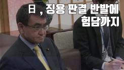 """[자막뉴스] 日, 징용 판결 반발에 험담까지...""""국제재판 간다"""""""