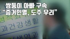 [자막뉴스] 숙명여고 전 교무부장 구속...경찰이 제시한 핵심 증거는?