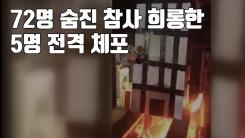 [자막뉴스] '하하호호' 72명 숨진 참사 희롱한 5명 전격 체포