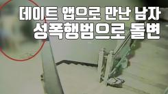 [자막뉴스] '속옷 차림에 흉기'...성폭행 실패하자 돌변한 남성