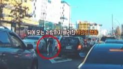 [좋은뉴스] '사고 날까봐'...도로 위 시민의 선행 포착