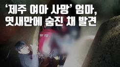 [자막뉴스] '제주 여아 사망' 엄마 엿새만에 숨진 채 발견