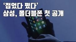 [자막뉴스] 접으면 4.6인치, 펴면 7.6인치...삼성 폴더블폰 첫 공개