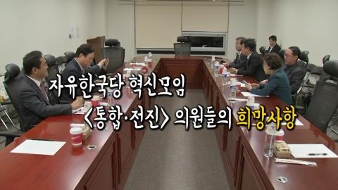 [영상] 자유한국당 혁신모임 의원들의 희망사항