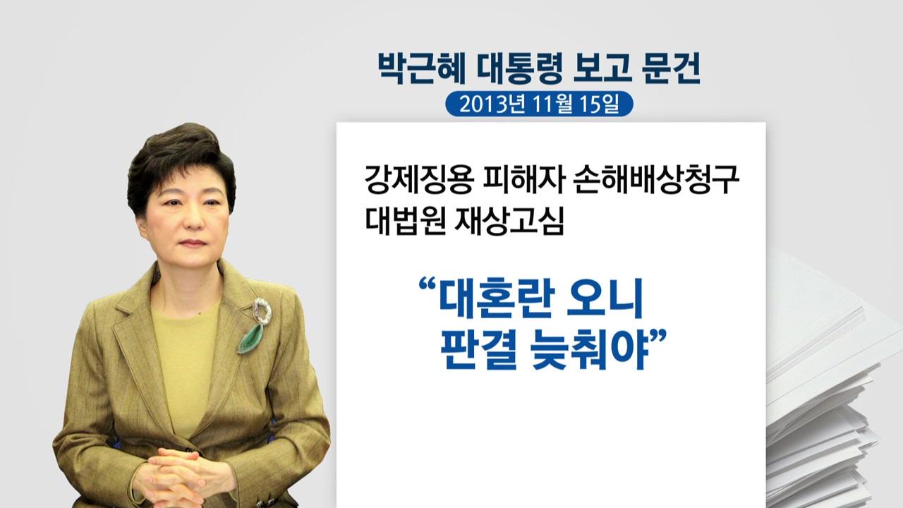 박근혜 지시로 강제징용 재단 검토