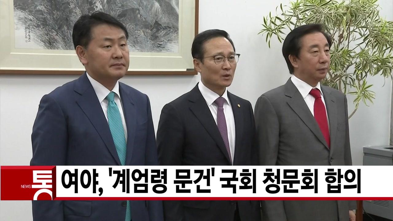 [YTN 실시간뉴스] 여야, '계엄령 문건' 국회 청문회 합의