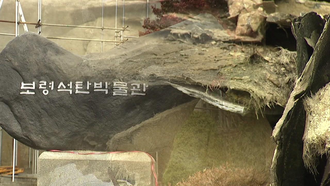 석탄박물관 보수 공사 '삐걱'...폐기물 처리 미흡