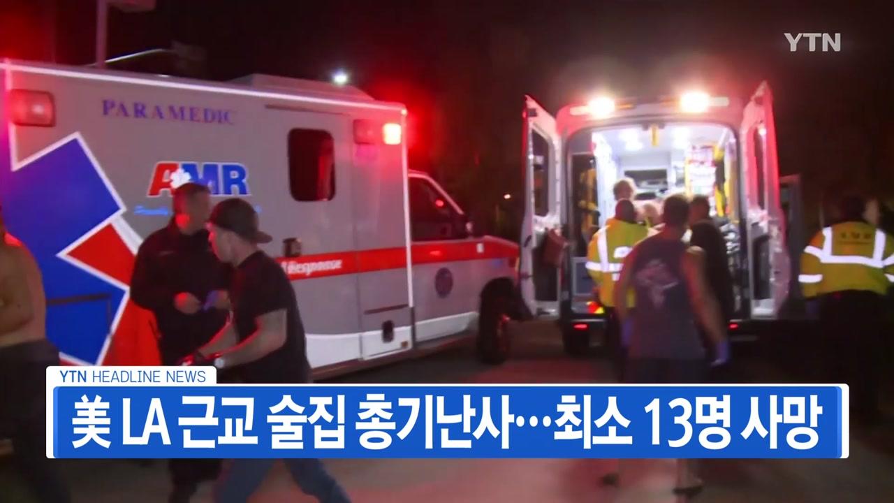 [YTN 실시간뉴스] 美 LA 근교 술집 총기난사...최소 13명 사망
