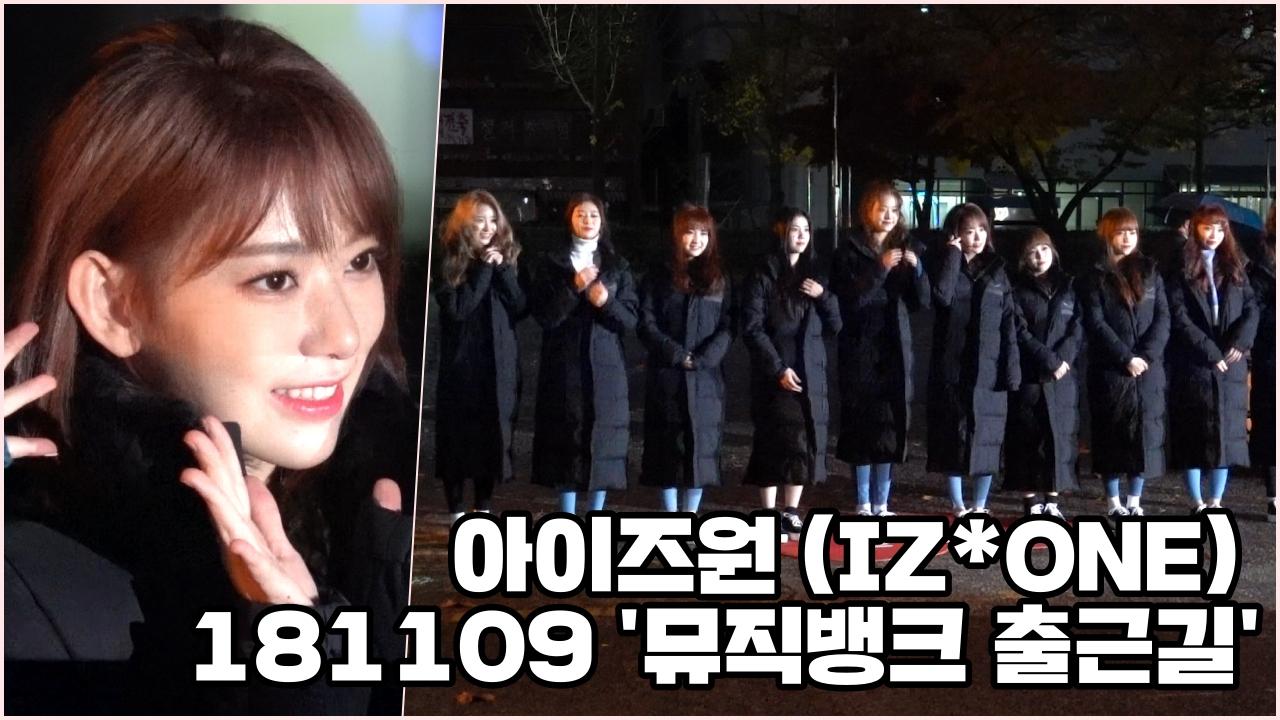 [Y영상] 아이즈원, '뮤직뱅크 출근합니다!'