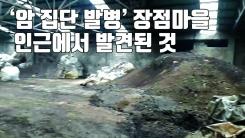 [자막뉴스] '암 집단 발병' 익산 장점마을 인근에서 발견된 것