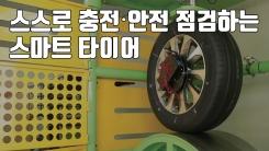 [자막뉴스] '스스로 충전·안전 점검하는' 스마트 타이어