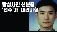 [자막뉴스] 합성 사진으로 신분증 만들어 '선수'가 대리 시험