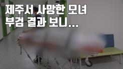 [자막뉴스] 제주서 사망한 모녀, 부검 결과 보니...