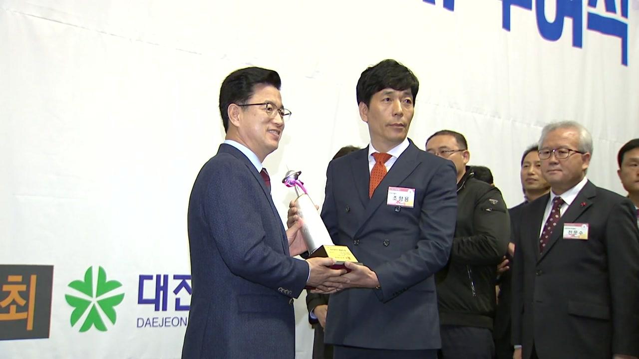 [대전·대덕] 대전시, 매출의 탑·유망 중소기업 인증서 수여