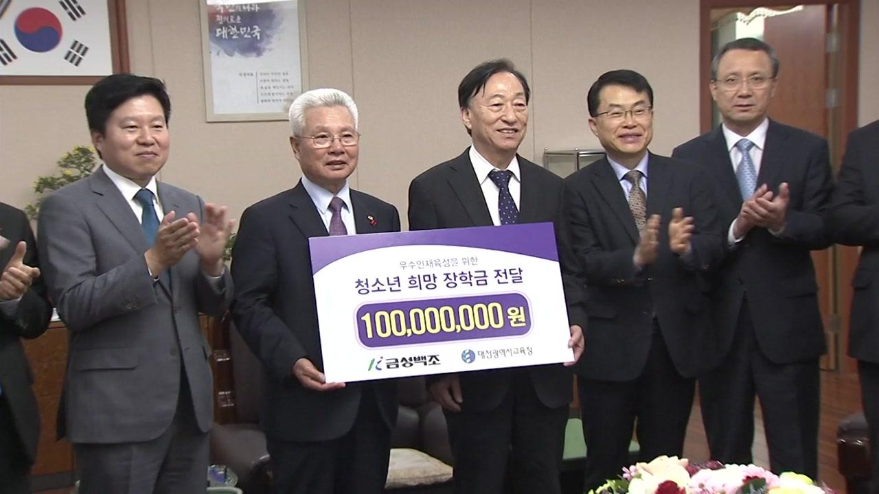 [대전·대덕] 대전, 소외계층 장학금 1억 원 기탁