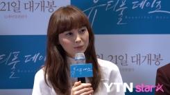 """""""노개런티·노메이크업""""....이나영 열정 빛난 '뷰티풀데이즈'"""