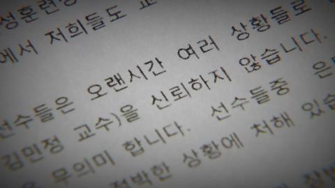 """팀 킴 """"부당처우"""" vs 감독단 """"사실 아냐""""...진실공방"""