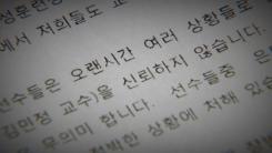 """[뉴스통] 팀 킴 """"부당처우"""" vs 감독단 """"사실 아냐""""...진실공방"""