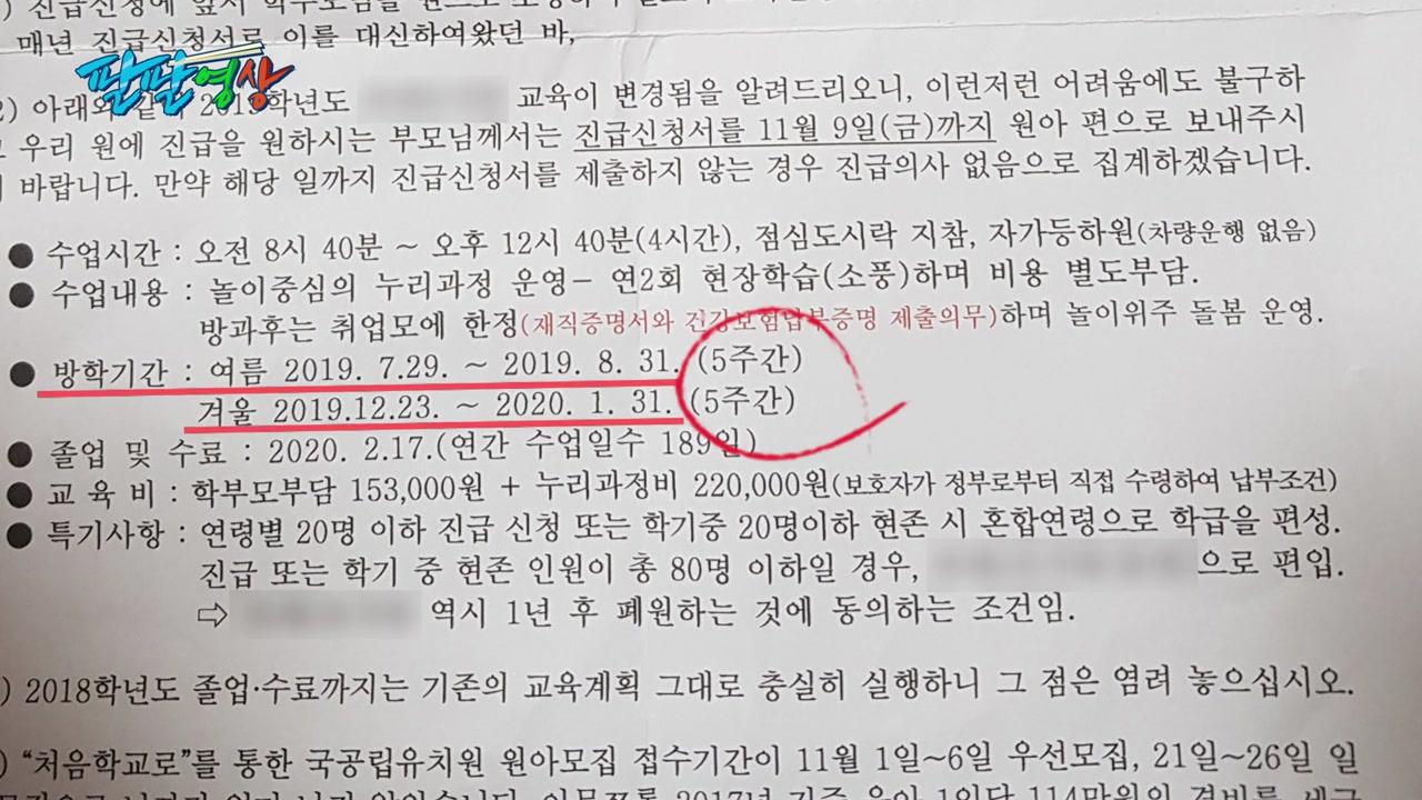 """[팔팔영상] """"유치원 방학 10주면, 애는 누가 돌보나요?"""""""