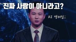 """[자막뉴스] """"사람인 줄"""" 인공지능 앵커 등장...실제 방송도 진행"""