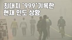 [자막뉴스] 인도에서 '최악의 겨울철 스모그' 발생한 이유