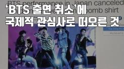 [자막뉴스] 'BTS 출연 취소'에 국제적 관심사로 떠오른 것