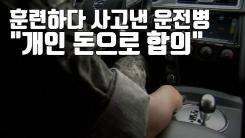 """[자막뉴스] 훈련하다 사고낸 운전병...""""개인 돈으로 합의봐라"""""""