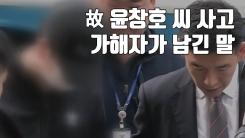 [자막뉴스] '47일 만에 구속' 윤창호 씨 사고 가해자가 남긴 말