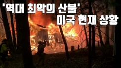 [자막뉴스] 레이디 가가 집까지...'최악의 산불' 덮친 美 현재 상황