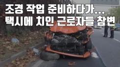 [자막뉴스] 조경 작업 준비하다가...택시에 치인 근로자들 참변