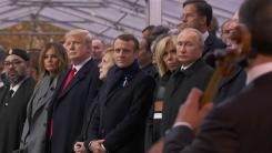 [취재N팩트] 세계 정상들, 파리에서 '민족주의·국가주의'에 강력 경고