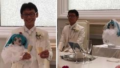 가상 아이돌 캐릭터와 결혼한 35세 일본 남성
