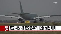 [YTN 실시간뉴스] 공군 사상 첫 공중급유기 12월 실전 배치