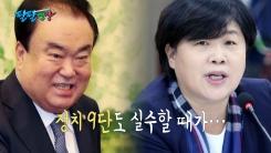 [팔팔영상] '품격의 정치 9단' 문희상 의장도 실수할 때가...