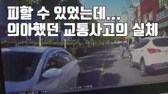[자막뉴스] 피할 수 있었는데...의아했던 교통사고의 실체