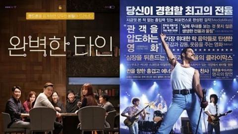 '완벽한 타인' 350만↑...올해 韓 코미디 최고 흥행작
