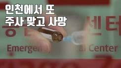 [자막뉴스] 인천에서 또 '주사 맞고 사망'...2달 사이 4번째