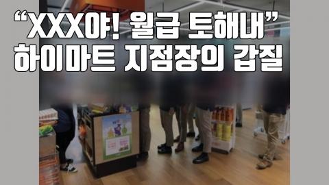 """[자막뉴스] """"XXX야! 월급 토해내""""...하이마트 지점장의 갑질"""