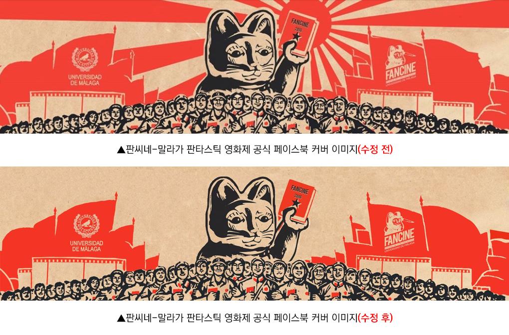 한국 영화 개막작으로 선정한 스페인 영화제 욱일기 사용 논란