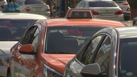 서울 택시요금, 올해 안에 3,800원으로 오를 듯
