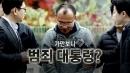 공익제보자가 밝힌 '양진호 사건' 폭로 결심 이유