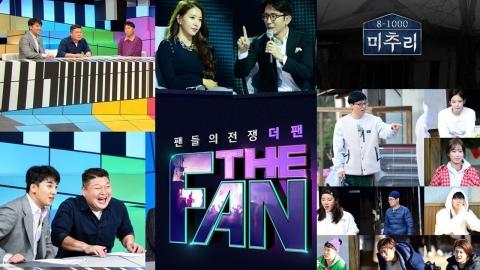 가로채!널·미추리·더팬...예능왕국 기세 이을 SBS 新라인업