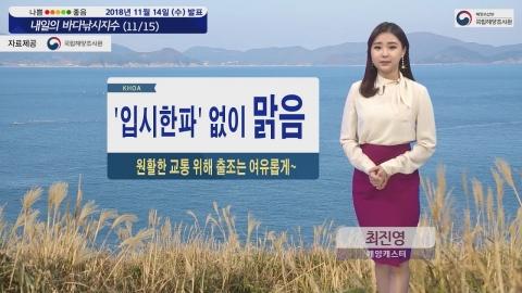 [내일의 바다낚시지수] 11월15일 수능당일 맑아 추위 걱정 없어 낚시 지수도 산뜻 기대